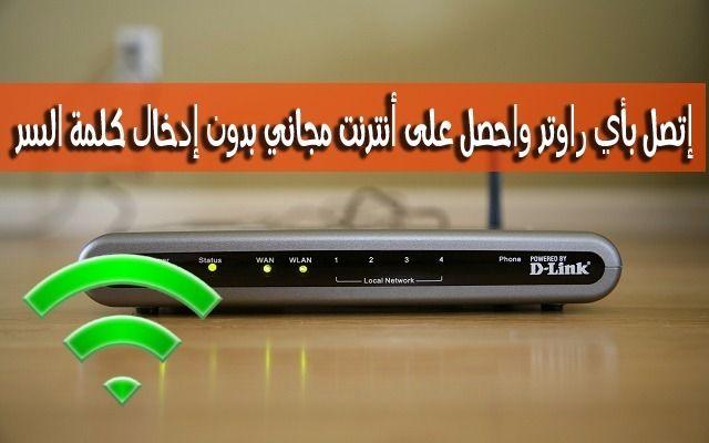 إتصل بأي راوتر بدون إدخال كلمة السر من خلال الكود Pin مع هذا البرنامج Wifi Password Tp Link Networking