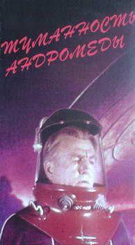 «Туманность Андромеды» — советский широкоформатный фантастический фильм 1967 года, экранизация романа «Туманность Андромеды» Ивана Антоновича Ефремова. Первоначальное название — «Туманность Андромеды. Часть 1. Пленники железной звезды»