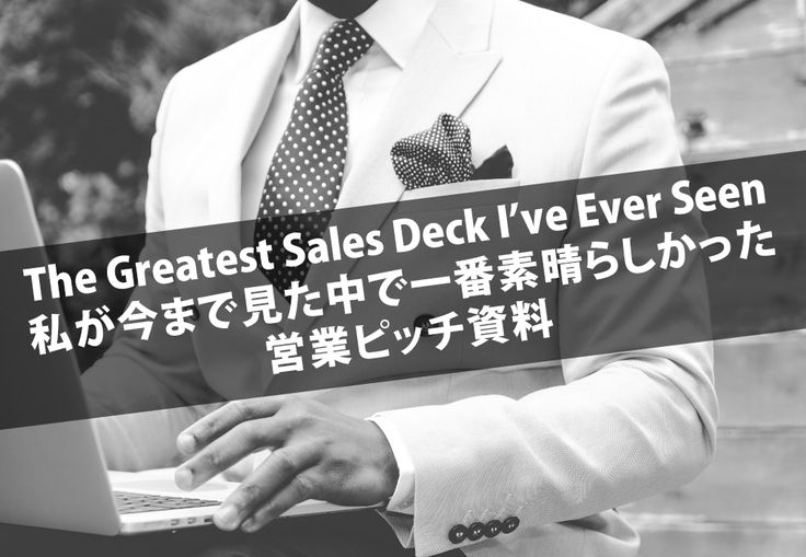 The Greatest Sales Deck I've Ever Seen(私が今まで見た中で一番素晴らしかった営業ピッチ資料)