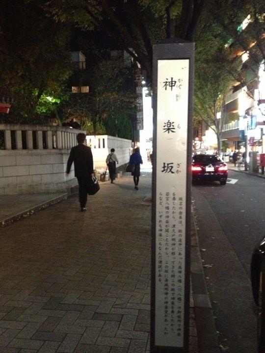 神楽坂 (Kagurazaka) : 東京, 東京都