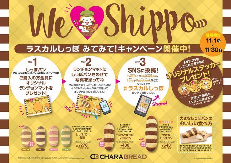 11月を「しっぽ月間」に!?「ラスカルしっぽパン」の写真投稿キャンペーンを開催「ベーカリーカフェ キャラブレッド」(大阪・エキスポシティ内)