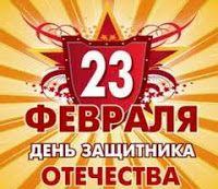 """Журнал """"На волне Успеха"""": День защитников Отечества"""