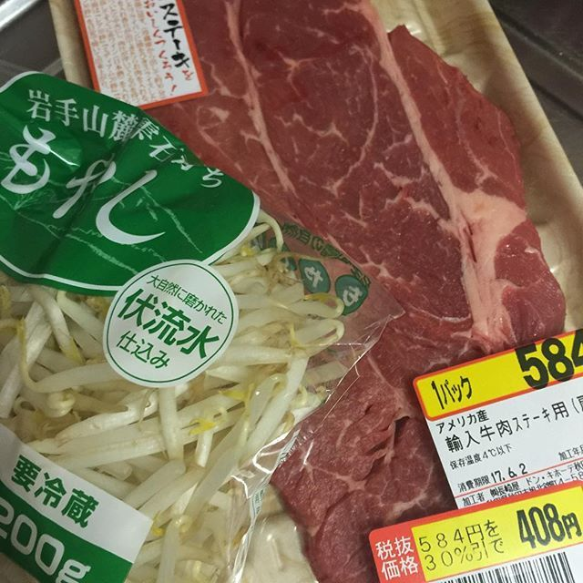 いきなりはないが、肉ダイエットw ワンコインディナーv  #ダイエット #肉 #いきなりステーキ #もやし #減量食 #炭水化物抜きダイエット #ステーキ #ワンコイン #夕食 #ボリューム満点 #美味しい