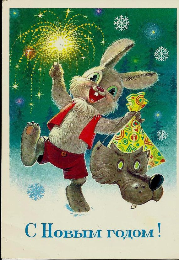 Rabbit with gift  Vintage  Russian Postcard - Christmas - Happy New Year