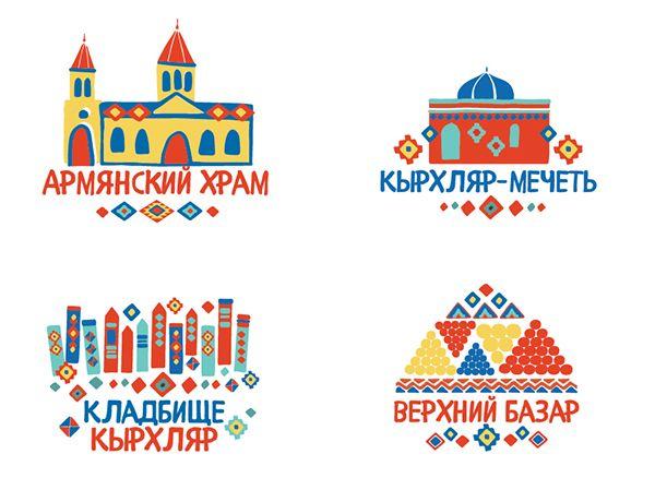В 2015 году город Дербент отмечает 2000 лет. Необходимо было сделать стиль для праздника.Идея.Основная метафора визуального стиля праздника — это ковер. Идея в том, что в Дербенте сохранилось множество памятников архитектуры из разных веков. То есть ис…