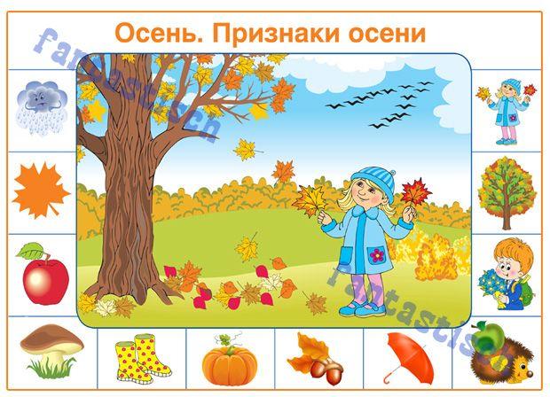 Affiche pour les enfants d'âge préscolaire à la maternelle - Automne.  Les signes de l'automne