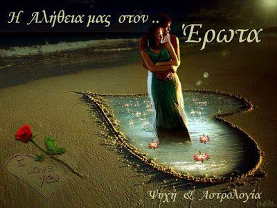 """Ψυχή και Αστρολογία   """"Psychology & Astrology"""": *Στον Έρωτα η Ευτυχία.. διατηρείται μόνο με κανόνε..."""