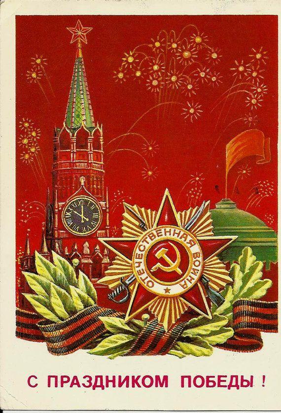 SOVIET ORDER OF VICTORY | Vintage Russian Postcard - Kremlin of Moscow - Order Victory