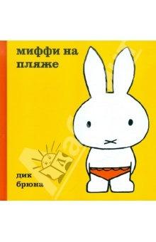 Книжки из серии - Миффи (Дик Брюна)