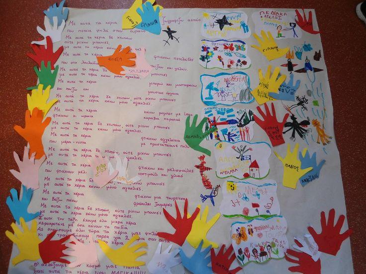 Χερια ενωμένα -όχι βία