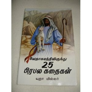 Tamil Childrens Bible / 25 Favourite Stories from the Bible / Full color / Ura Miller and Gloria Oostema   $27.99