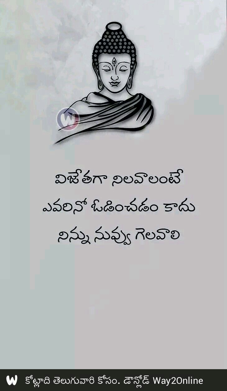 Pin By Sudheer Ramayanam On Telugu Quotes Swami Vivekananda Quotes