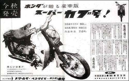 Frühe Anzeige für die Honda Super Cup 50, Japan. (1958?)