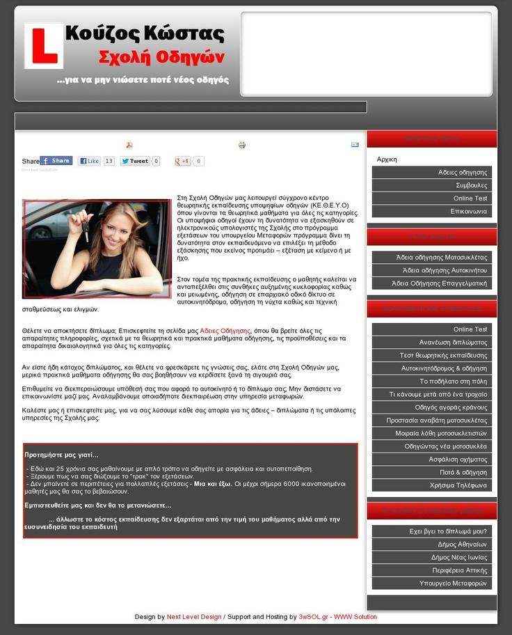 The website 'kouzos.gr' courtesy of Pinstamatic (http://pinstamatic.com)