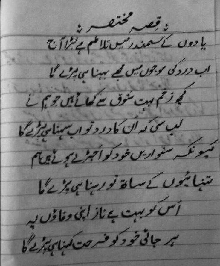 153 Best Images About Urdu Handwriting On Pinterest