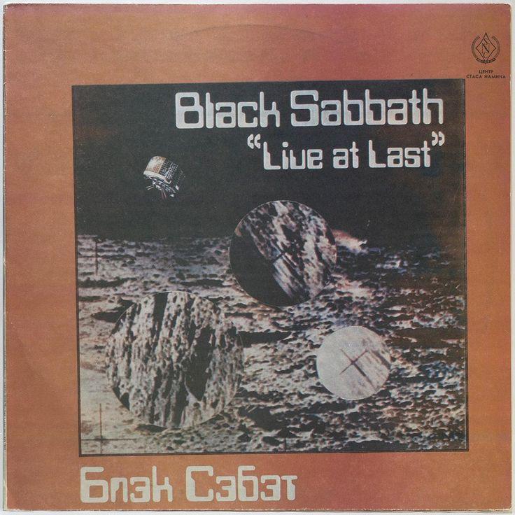 Black Sabbath - Live At Last (1980) (Live, Russian Vinyl)