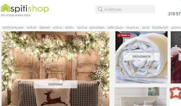 Spitishop - Λευκά είδη | Online Καταστήματα - Webfly