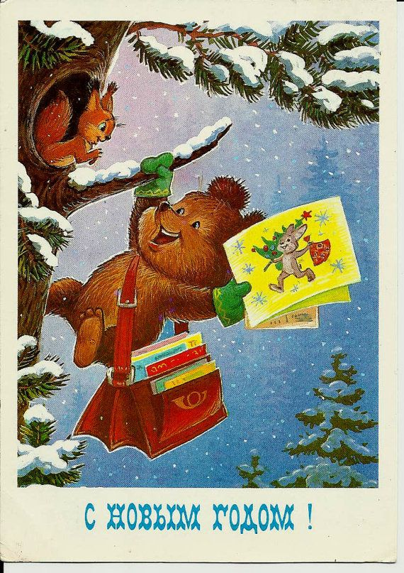 Bear and Squirrel  Vintage  Russian Postcard Zarubin by LucyMarket, $5.99