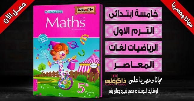 حصريا كتاب المعاصر في الماث للصف الخامس الابتدائي الترم الاول 2019 Math Learn Arabic Alphabet Learning Arabic