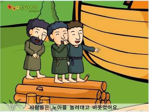 [부키의성경동화] 노아의 방주①