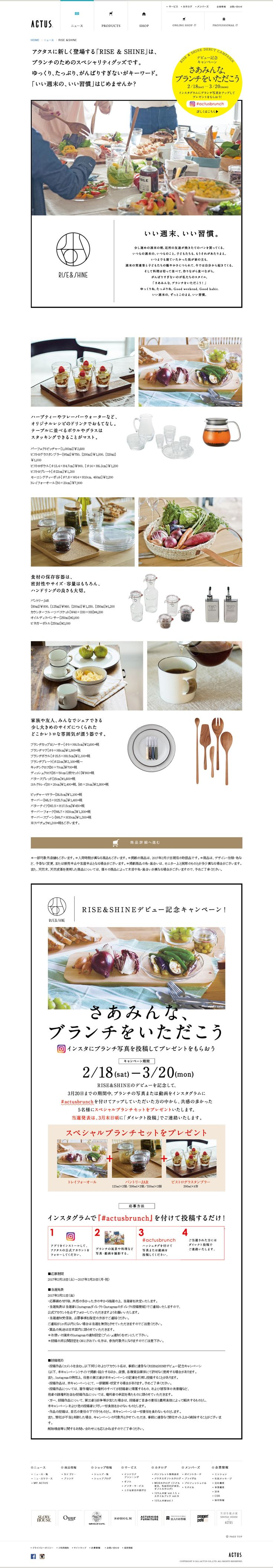RISE & SHINE| ACTUS(アクタス) インテリア・家具・ソファ・チェア・テーブル・ギフト http://www.actus-interior.com/news/1702rise-and-shine/