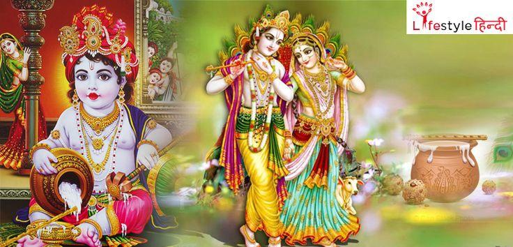 Shri Krishana Janmashtami Hindi - श्री कृष्ण जन्माष्टमी