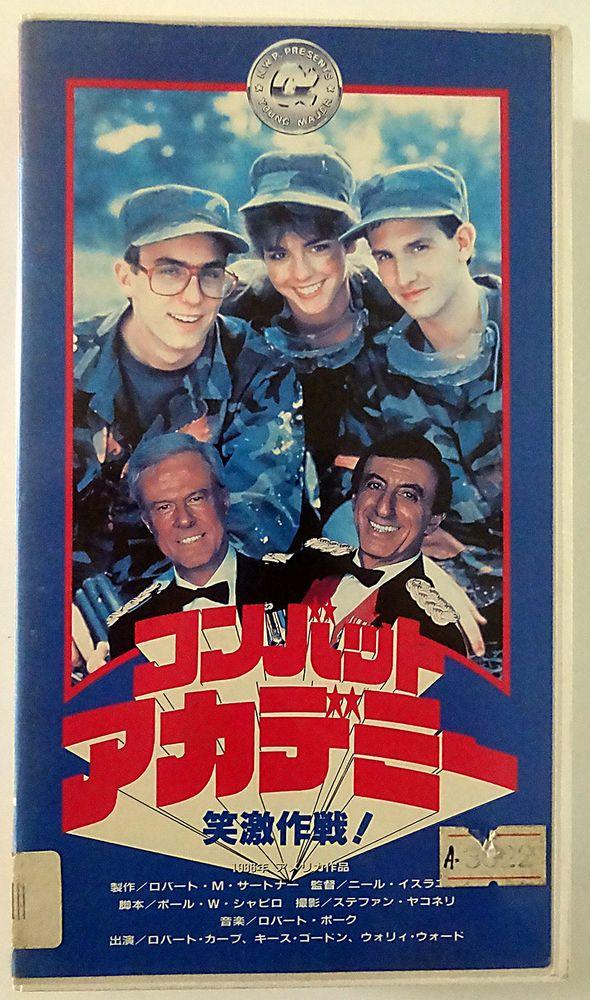 COMBAT ACADEMY (1986) Japanese VHS GEORGE CLOONEY Keith Gordon RICHARD MOLL High