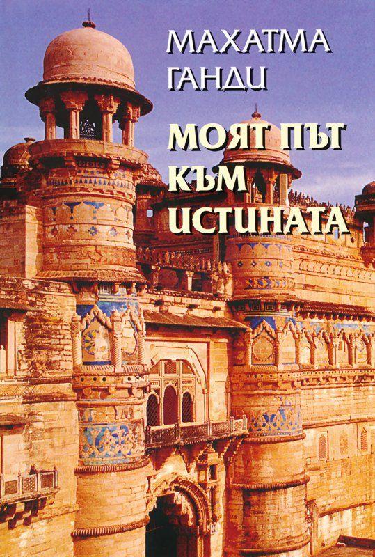 Моят път към Истината - Махатма Ганди