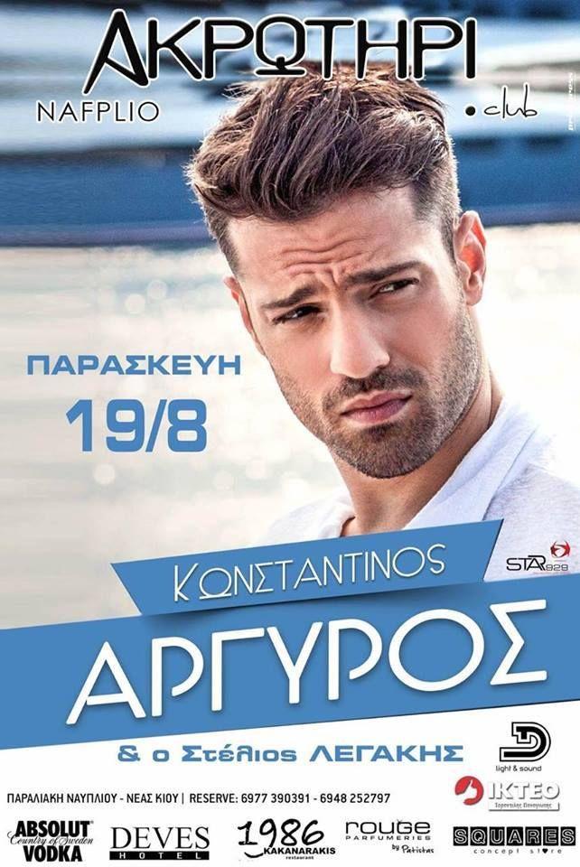 Argyros by printpress #printpress #akrotiri #nafplio