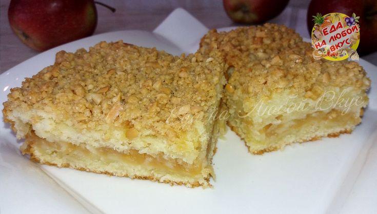 Яблочный пирог - невозможно оторваться! Тает во рту - Простые рецепты Овкусе.ру