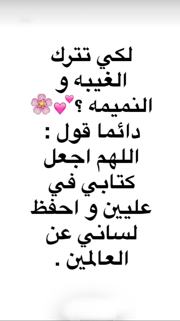 Pin By قناة منوعة بـانـيـان Baniane On دعاء Quran Quotes Love Islamic Phrases Islamic Inspirational Quotes