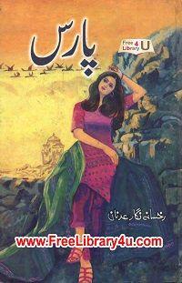 ali pur ka aili pdf free download