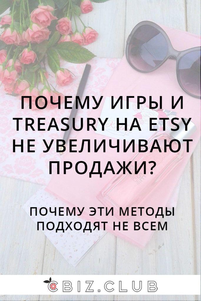 Почему игры и treasury на ETSY не увеличивают продажи? - почему эти методы…