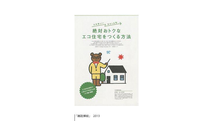 studio and --添田あき Illustration-- ワーク #表紙