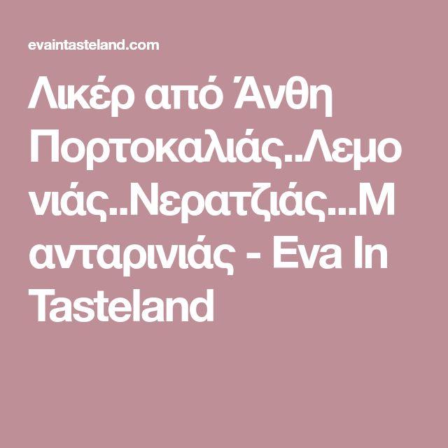 Λικέρ από Άνθη Πορτοκαλιάς..Λεμονιάς..Νερατζιάς...Μανταρινιάς - Eva In Tasteland