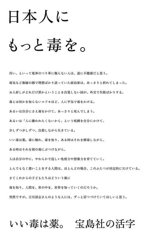 「日本人にもっと毒を。/いい毒は薬。宝島社の活字」宝島社 (2008)