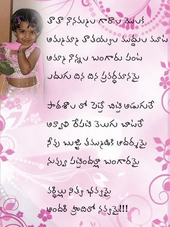 The Best Happy Birthday In Telugu Ideas On Pinterest - Birthday invitation letter in telugu