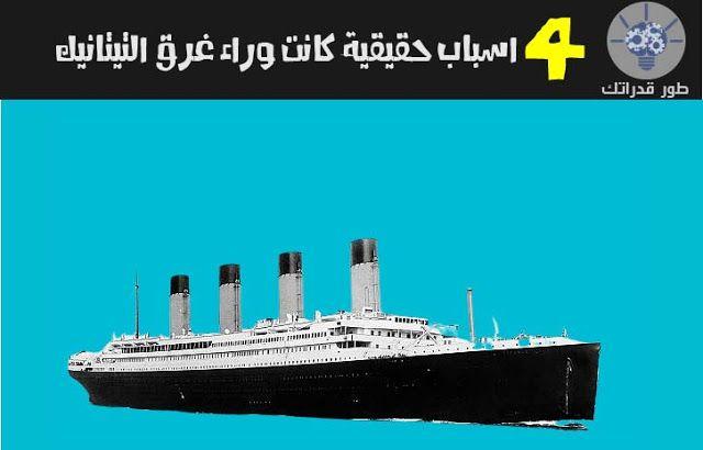 اسباب غرق التيتانيك Movie Posters Movies Poster