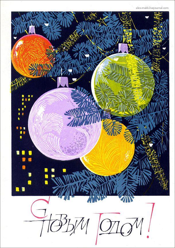 Старые новогодние открытки 80-х годов фотохудожник чижова, днем рождения гузаль