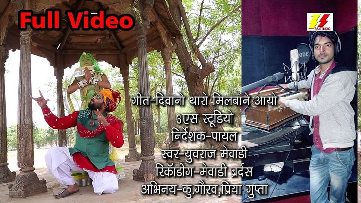 Rajasthani Latest  DJ Song 2017 | दिवानो थारो मिलबा ने आयो | Full Video ...