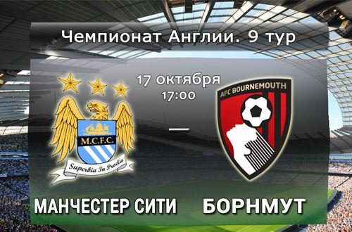 Английская Премьер-лига «Манчестер Сити»— «Борнмут»
