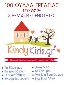 Τα 100 Φύλλα Εργασίας- Τεύχος 2ο του KindyKids.gr είναι το δεύτερο κατά σειρά…