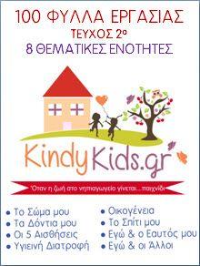 Τα 100 Φύλλα Εργασίας- Τεύχος 2ο του KindyKids.gr είναι το δεύτερο κατά σειρά ebook.Τα 100 Φύλλα Εργασίας -Τεύχος 2ο απευθύνονται σε εκπαιδευτικούς και σε γονείς. Δημιουργήθηκαν σύμφωνα με το Νέο Οδηγό Σπουδών για το Νηπιαγωγείο και μέσα από ευχάριστες και δημιουργικές δράσεις στοχεύουν στην επαφή και εξοικείωση των παιδιών με θέματα όπως: - Το Σώμα μου - Τα Δόντια μου - Οι 5 Αισθήσεις - Υγιεινή Διατροφή - Οικογένεια - Το Σπίτι μου - Εγώ και ο Εαυτός μου - Εγώ και οι άλλοι