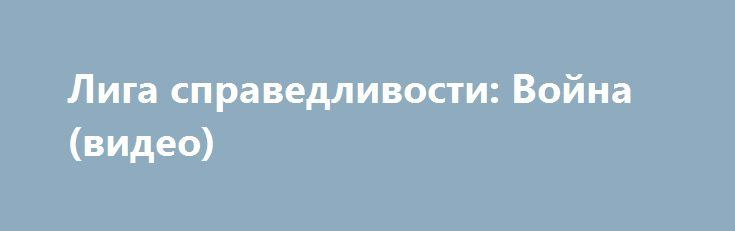 Лига справедливости: Война (видео) http://hdrezka.biz/multfilmy/1804-liga-spravedlivosti-voyna-video.html