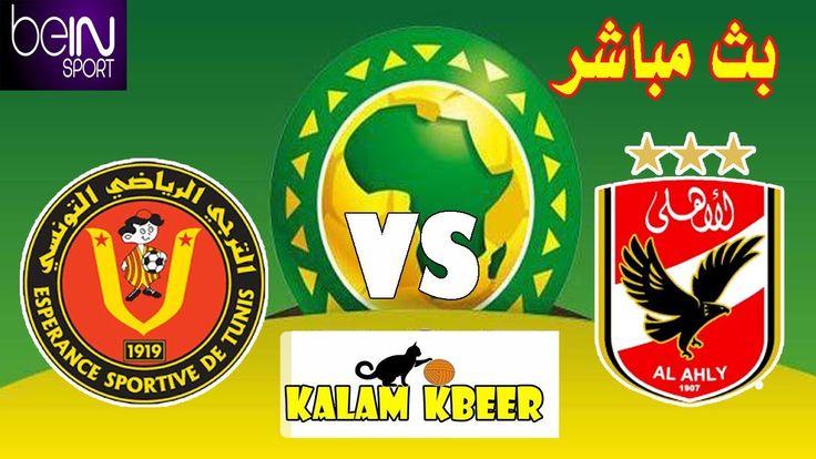مشاهدة مباراة الاهلي والترجي بث مباشر اليوم ورابط بي ان سبورت ويلا شوت Bein Sports Sports Tunis