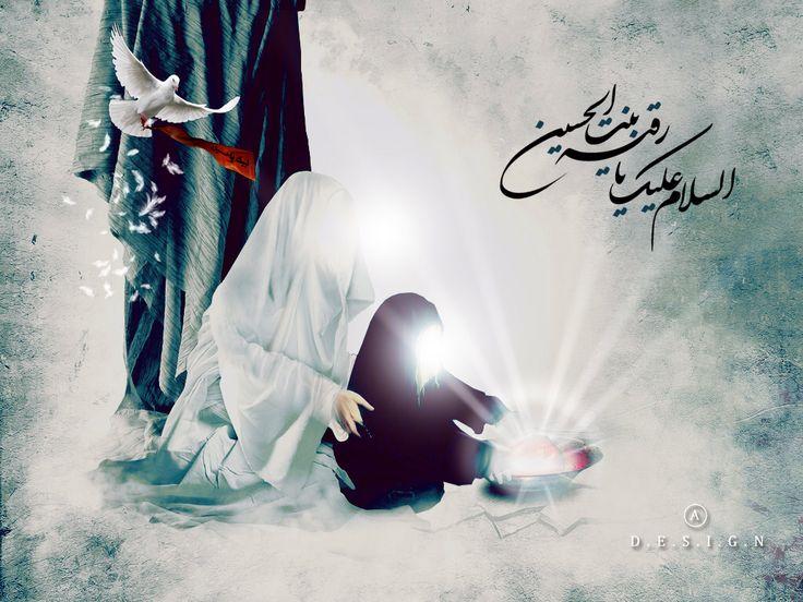 السلام عليك يا رقية بنت الحسين Calligraphy Art Bibi Sakina Art