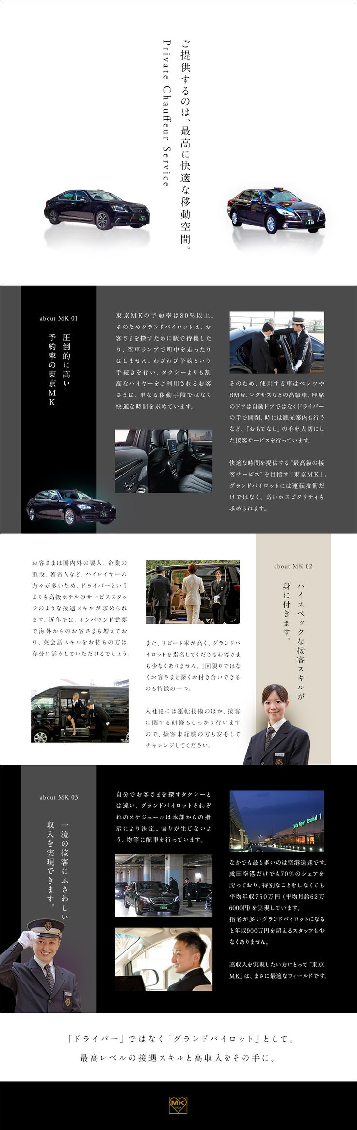 東京エムケイ株式会社/平均年収750万円/グランドパイロット(予約8割以上のタクシードライバー)/採用人数:50名の求人PR - 転職ならDODA(デューダ)