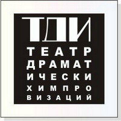 Варшавская мелодия. ТЕАТР ДРАМАТИЧЕСКИХ ИМПРОВИЗАЦИЙ.