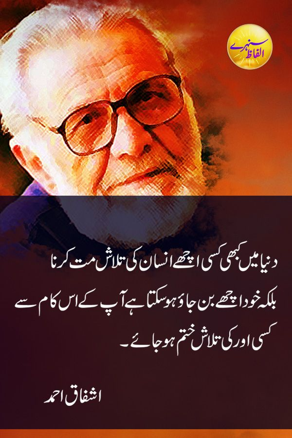 Jis Masharay Mein Sab Chalta Hon l Ashfaq Ahmed Best Quotes Collection