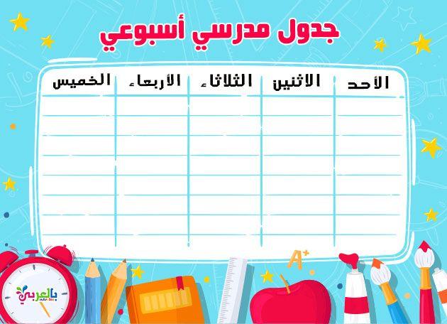 جدول الحصص الأسبوعي جاهز للكتابة 2020 جدول حصص مدرسي جاهز للطباعة بالعربي نتعلم Diy Weekly Planner Preschool Math School Frame